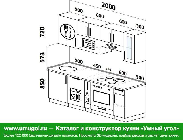 Планировка прямой кухни 5,0 м², 2000 мм (зеркальный проект): верхние модули 720 мм, посудомоечная машина, корзина-бутылочница, встроенный духовой шкаф, модуль под свч