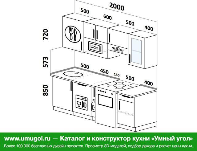 Планировка прямой кухни 5,0 м², 2000 мм (зеркальный проект): верхние модули 720 мм, посудомоечная машина, корзина-бутылочница, отдельно стоящая плита, модуль под свч