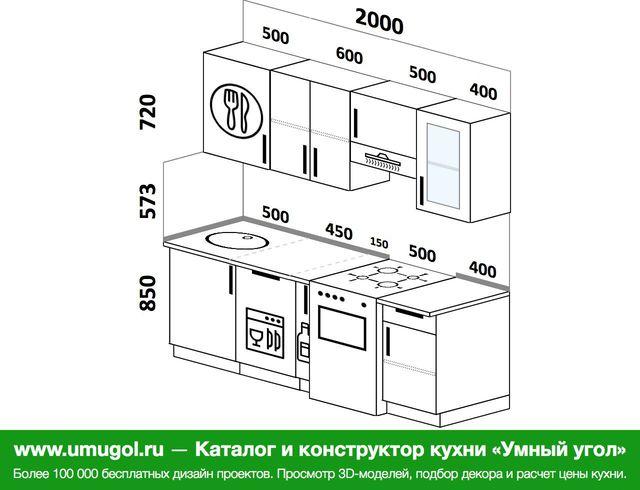 Планировка прямой кухни 5,0 м², 2000 мм (зеркальный проект): верхние модули 720 мм, посудомоечная машина, корзина-бутылочница, отдельно стоящая плита