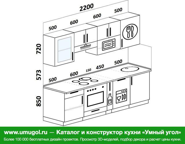 Планировка прямой кухни 5,0 м², 220 см