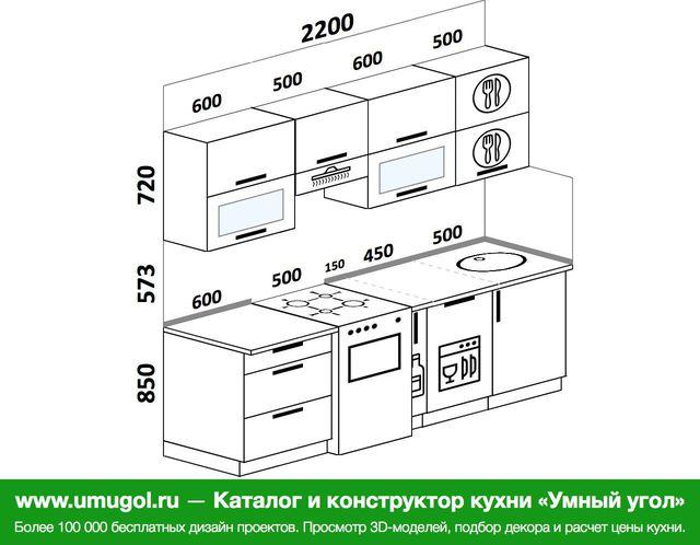 Планировка прямой кухни 5,0 м², 2200 мм: верхние модули 720 мм, отдельно стоящая плита, корзина-бутылочница, посудомоечная машина