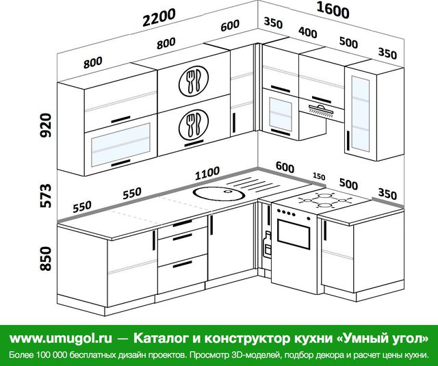 Планировка угловой кухни 6,2 м², 2200 на 1600 мм (зеркальный проект): верхние модули 920 мм, корзина-бутылочница, отдельно стоящая плита