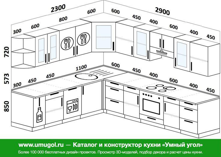 Планировка угловой кухни 9,2 м², 2300 на 2900 мм (зеркальный проект): верхние модули 720 мм, корзина-бутылочница, посудомоечная машина, встроенный духовой шкаф