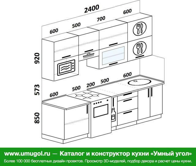 Планировка прямой кухни 5,0 м², 2400 мм: верхние модули 920 мм, отдельно стоящая плита, корзина-бутылочница, верхний витринный модуль под свч