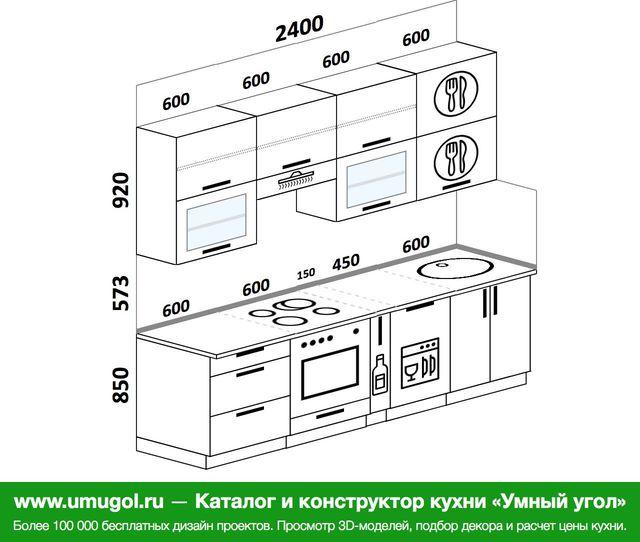 Планировка прямой кухни 5,0 м², 2400 мм