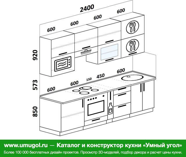 Планировка прямой кухни 5,0 м², 2400 мм: верхние модули 920 мм, встроенный духовой шкаф, корзина-бутылочница, верхний витринный модуль под свч