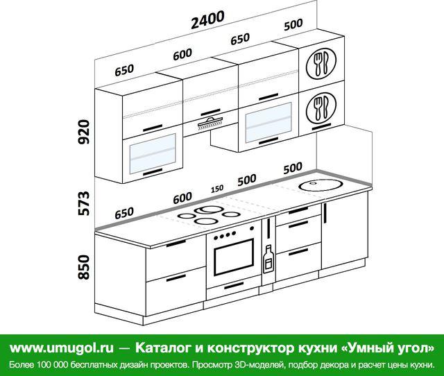 Планировка прямой кухни 5,0 м², 2400 мм: верхние модули 920 мм, встроенный духовой шкаф, корзина-бутылочница