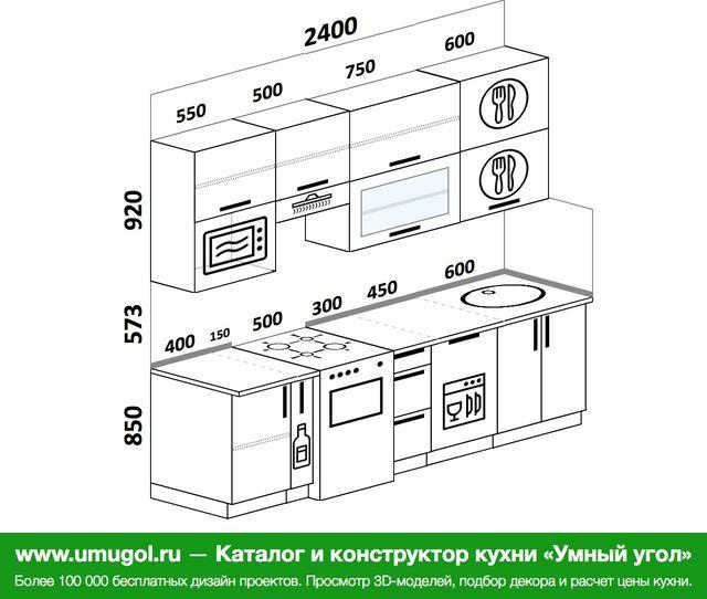 Планировка прямой кухни 5,0 м², 2400 мм: верхние модули 920 мм, корзина-бутылочница, отдельно стоящая плита, посудомоечная машина, верхний витринный модуль под свч