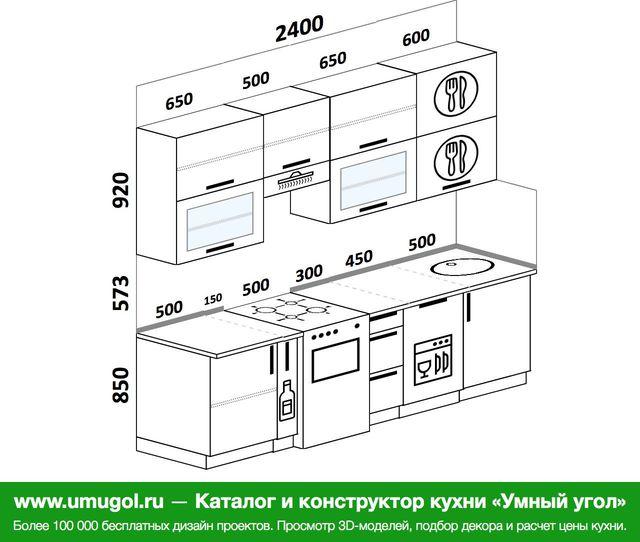 Планировка прямой кухни 5,0 м², 2400 мм: верхние модули 920 мм, корзина-бутылочница, отдельно стоящая плита, посудомоечная машина