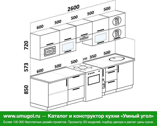 Планировка прямой кухни 5,2 м², 260 см
