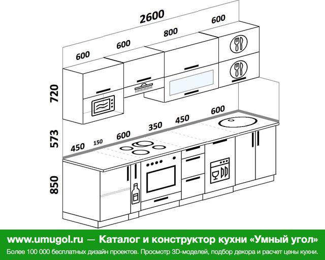 Планировка прямой кухни 5,2 м², 2600 мм