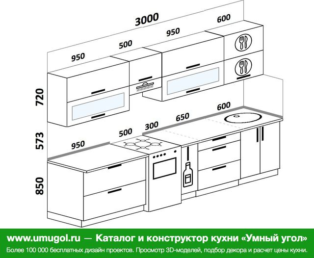 Планировка прямой кухни 6,0 м², 3000 мм: верхние модули 720 мм, отдельно стоящая плита, корзина-бутылочница