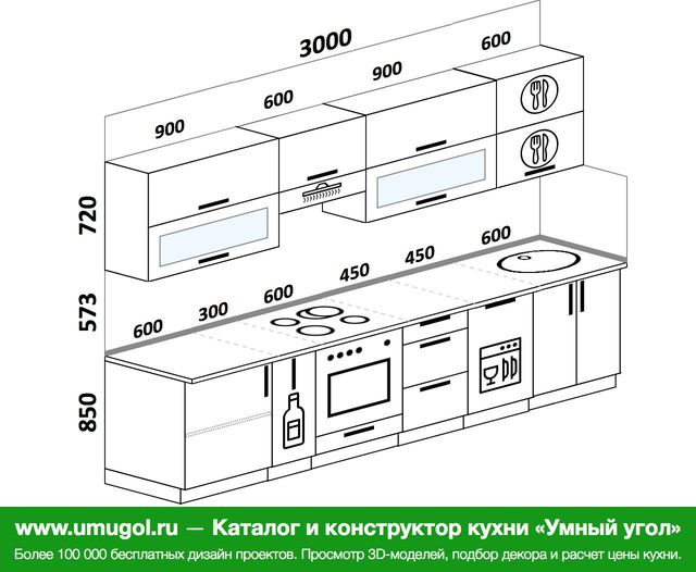 Планировка прямой кухни 6,0 м², 3000 мм: верхние модули 720 мм, корзина-бутылочница, встроенный духовой шкаф, посудомоечная машина