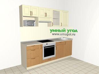 Прямая кухня из МДФ + ЛДСП 5,0 м², 2200 мм, Ваниль / Ольха, верхние модули 720 мм, модуль под свч, встроенный духовой шкаф