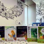 Iespēja kļūt par Japānā izdotās latviešu tautas pasakas grāmatas ilustratoru