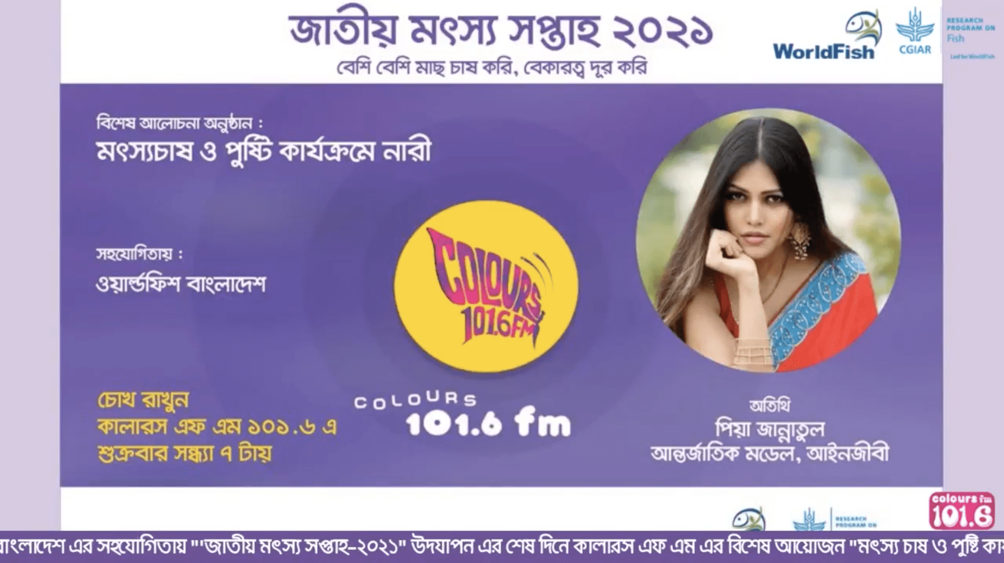Colours FM 101.6 hosted a special Women in Aquaculture and Nutrition show in conjunction with the 2021 National Fisheries Week in Bangladesh. Photo captured from Colours FM's Facebook livestream