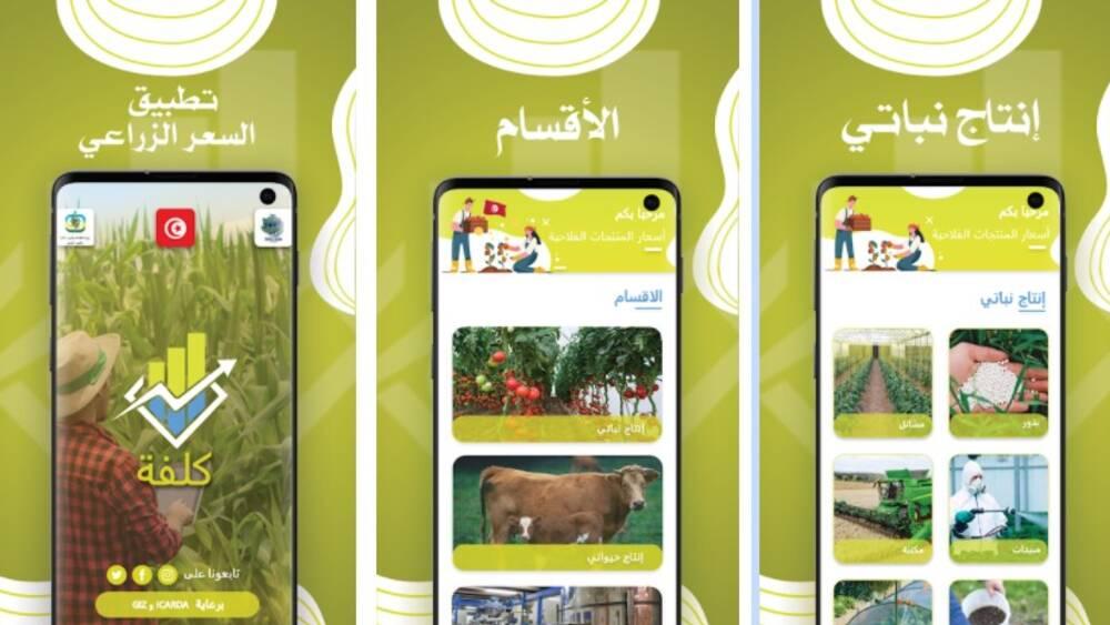 KOLFA App