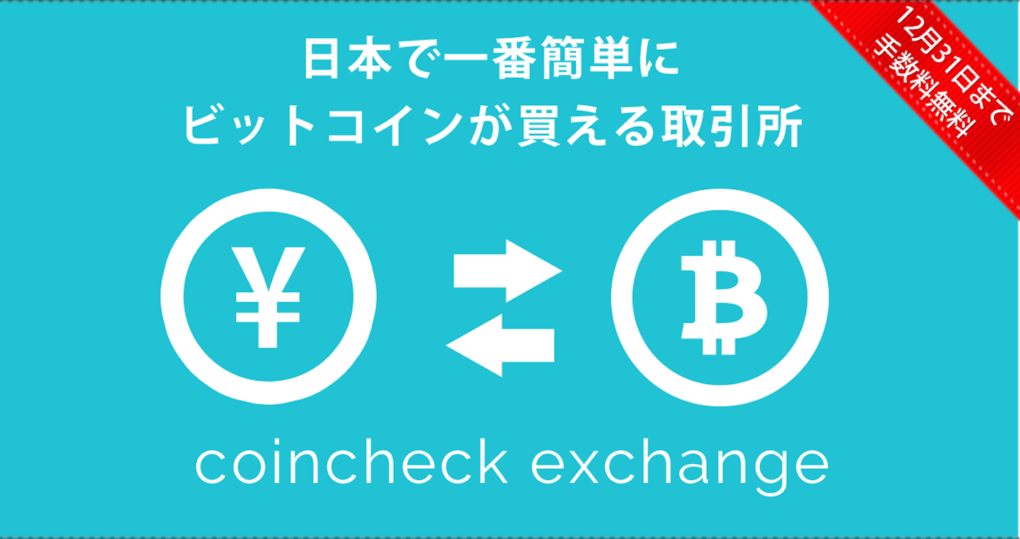 Coincheck.jp (Code: CCJP) Is Now Live On Coinigy!