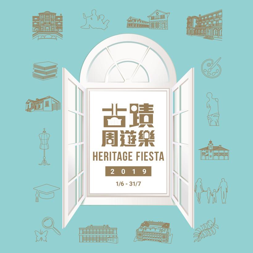 古蹟周遊樂 Heritage Fiesta