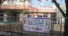 若竹保育園