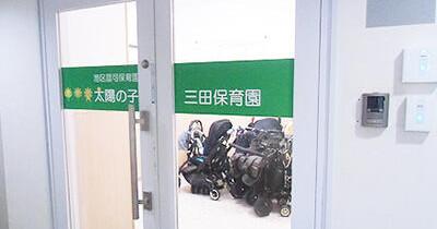 太陽の子三田保育園