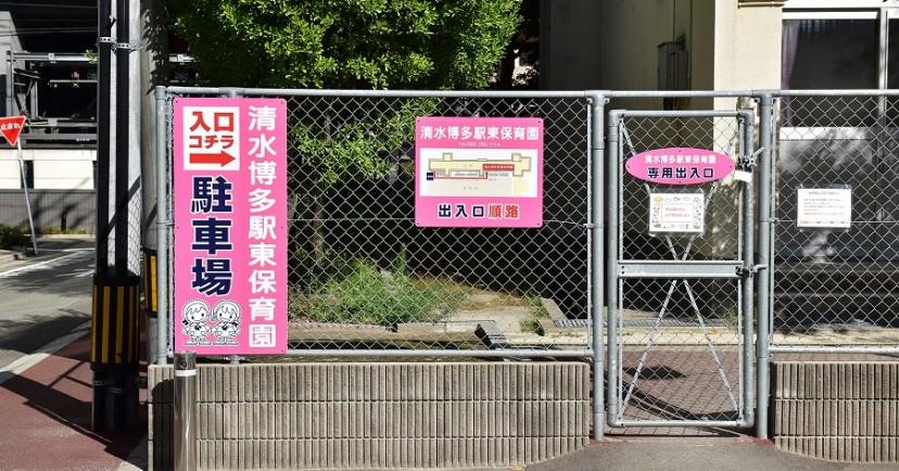 清水博多駅東保育園(清水保育園分園)