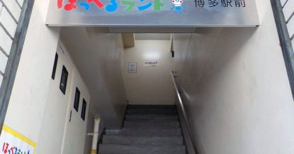 ほっぺるランド博多駅前