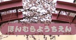 本村幼稚園