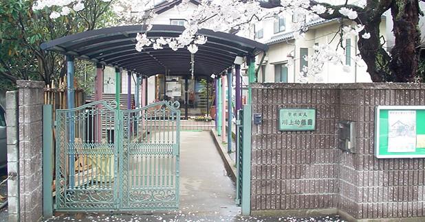 川上幼稚園