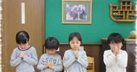 角笛幼稚園
