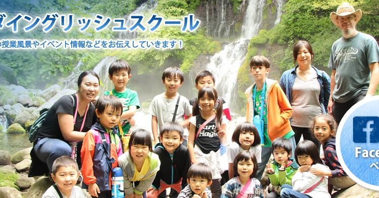 タケダ・イングリッシュスクール