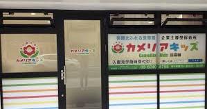 カメリアキッズ田端園