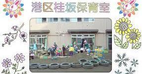 港区桂坂保育室