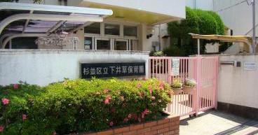 下井草保育園