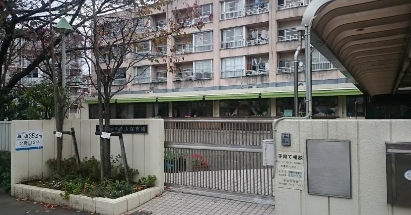 青山保育園