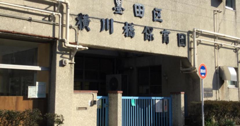 横川橋保育園