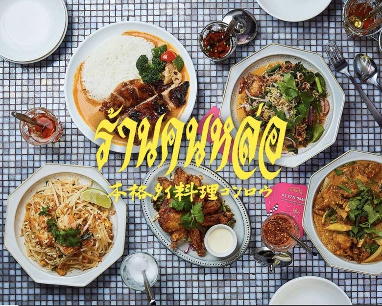 タイ料理 コンロウ 恵比寿店