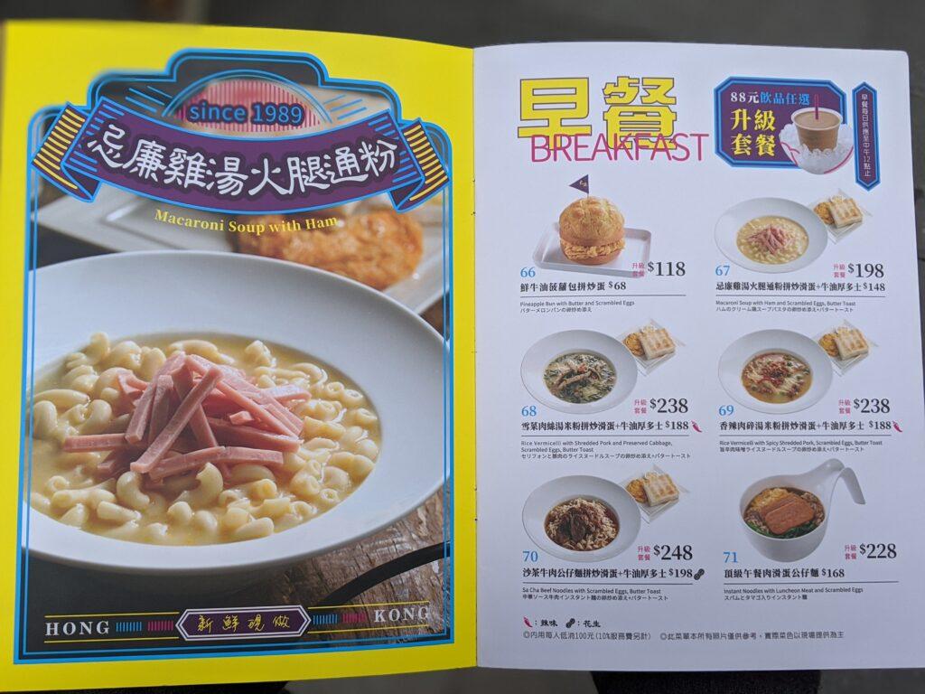 太興茶餐廳 早餐菜單