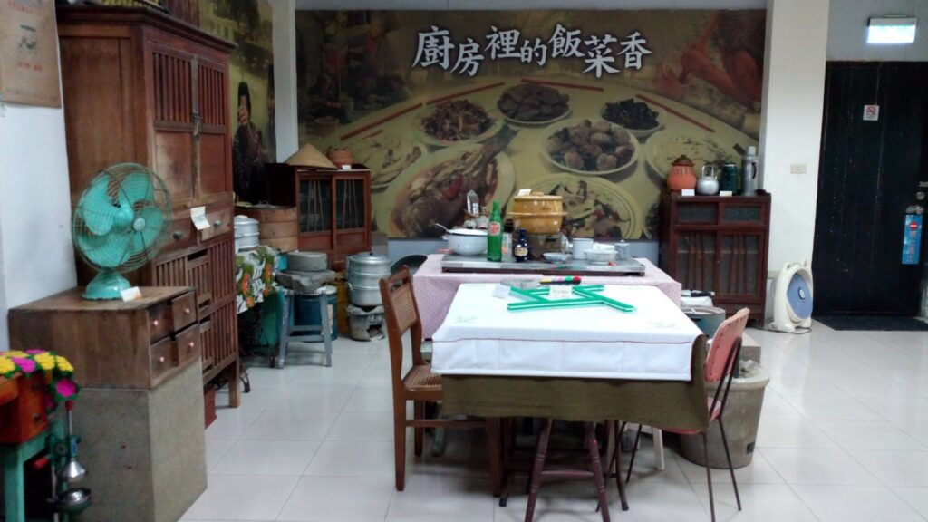 眷村文化館