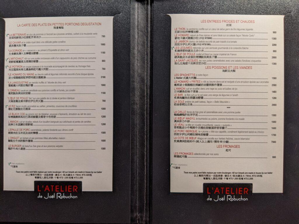 侯布雄法式餐廳菜單