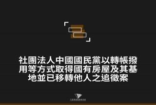 中國國民黨以轉帳撥用等方式取得國有房屋及其基地並已移轉他人之追徵案
