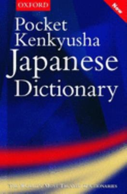 Oxford Pocket Kenkyusha Japanese Dictionary