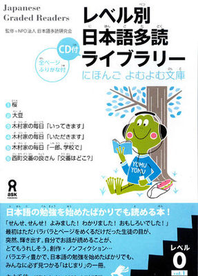 Japanese Graded Readers Level 0 Vol 1
