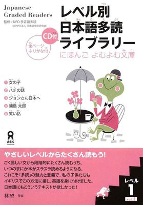 Japanese Graded Readers Level 1 Vol 1 (Books & CD)