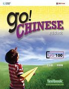 Go! Chinese 1 - Student Book