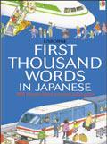 First Thousand Words in Japanese (Usborne Mini)