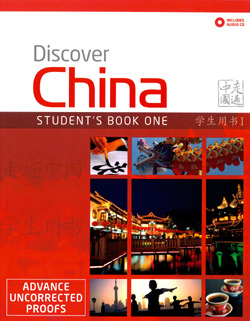 Large_discover_china
