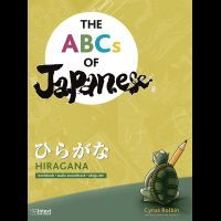 ABCs of Japanese: Hiragana-only workbook