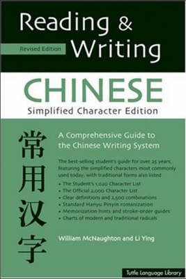 Reading & Writing Chinese: Simplified