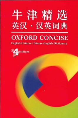 Oxford Concise English - Chinese Chinese - English Dictionary  (4th edition 2010)